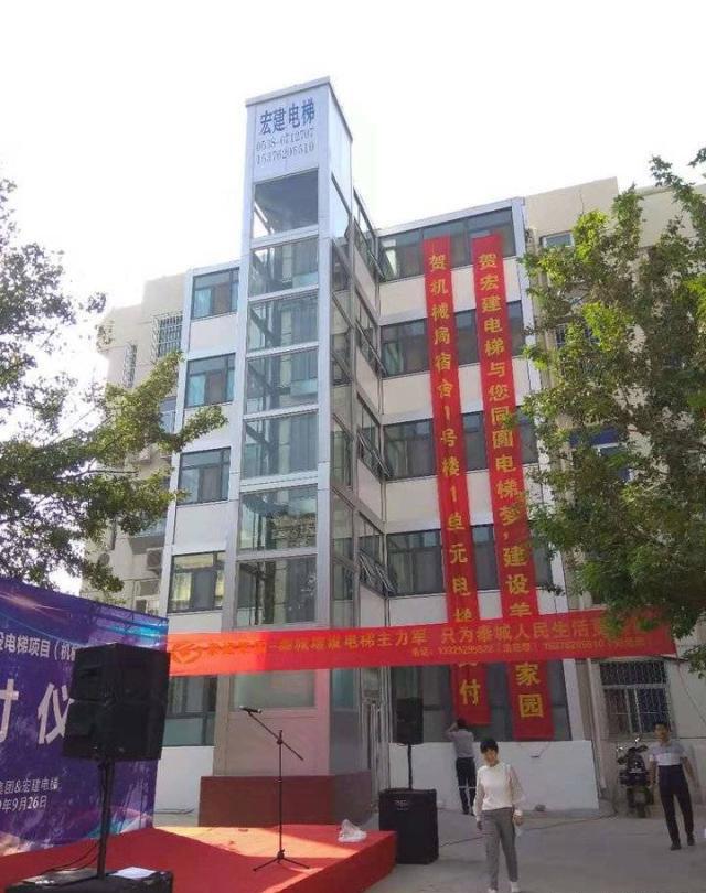 泰安首部老楼加装贝博app体育投入使用!目前泰山区范围内25部贝博app体育在建